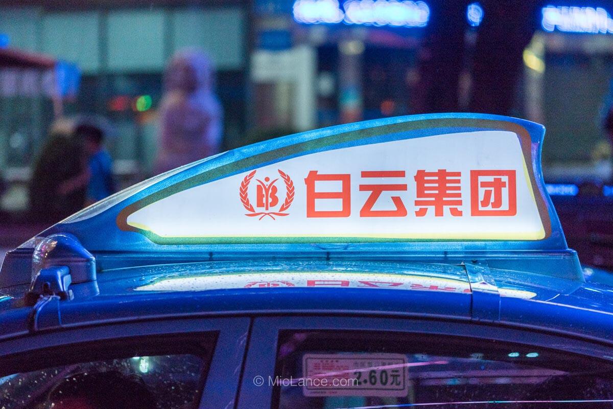 广州新能源出租车顶灯设计